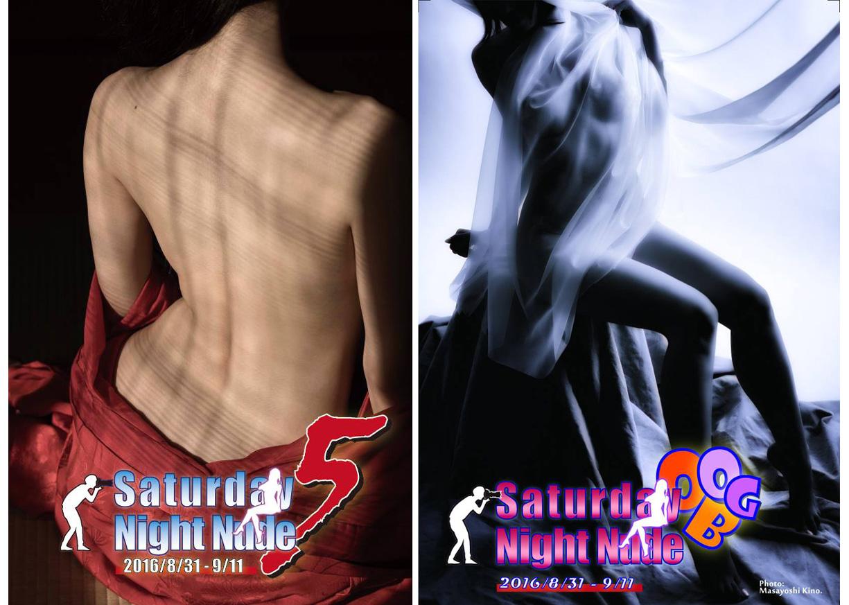 鈴木光雄ゼミ SATURDAY NIGHT NUDE seasonV 修了展 / SATURDAY NIGHT NUDE OB/OG展