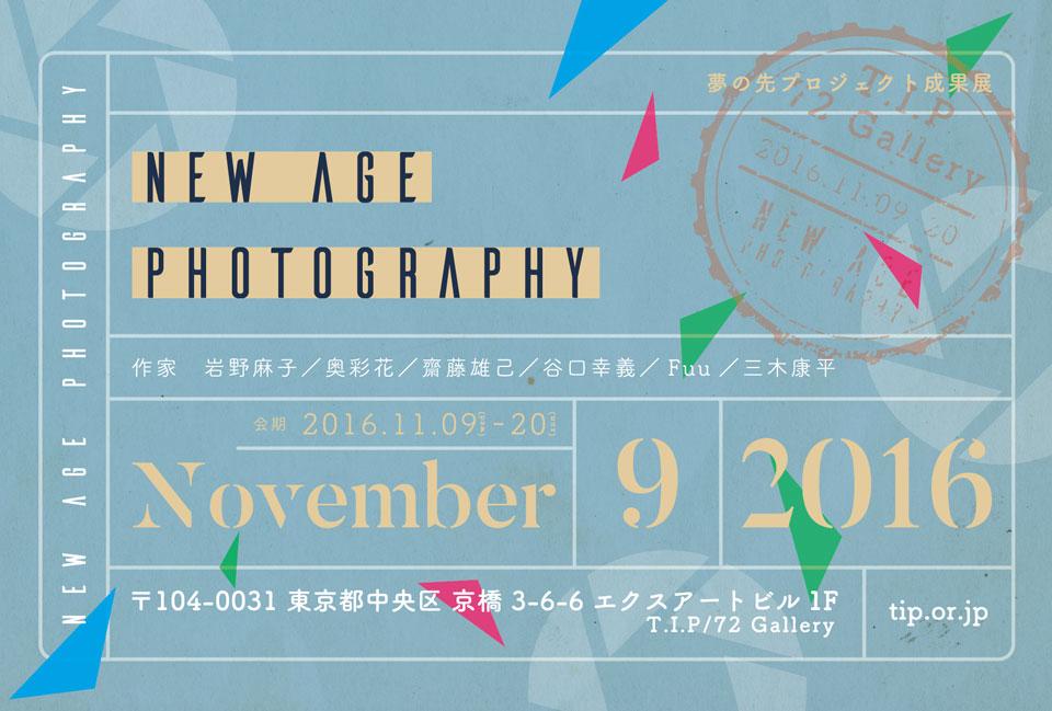 New age photography 夢の先プロジェクト成果展