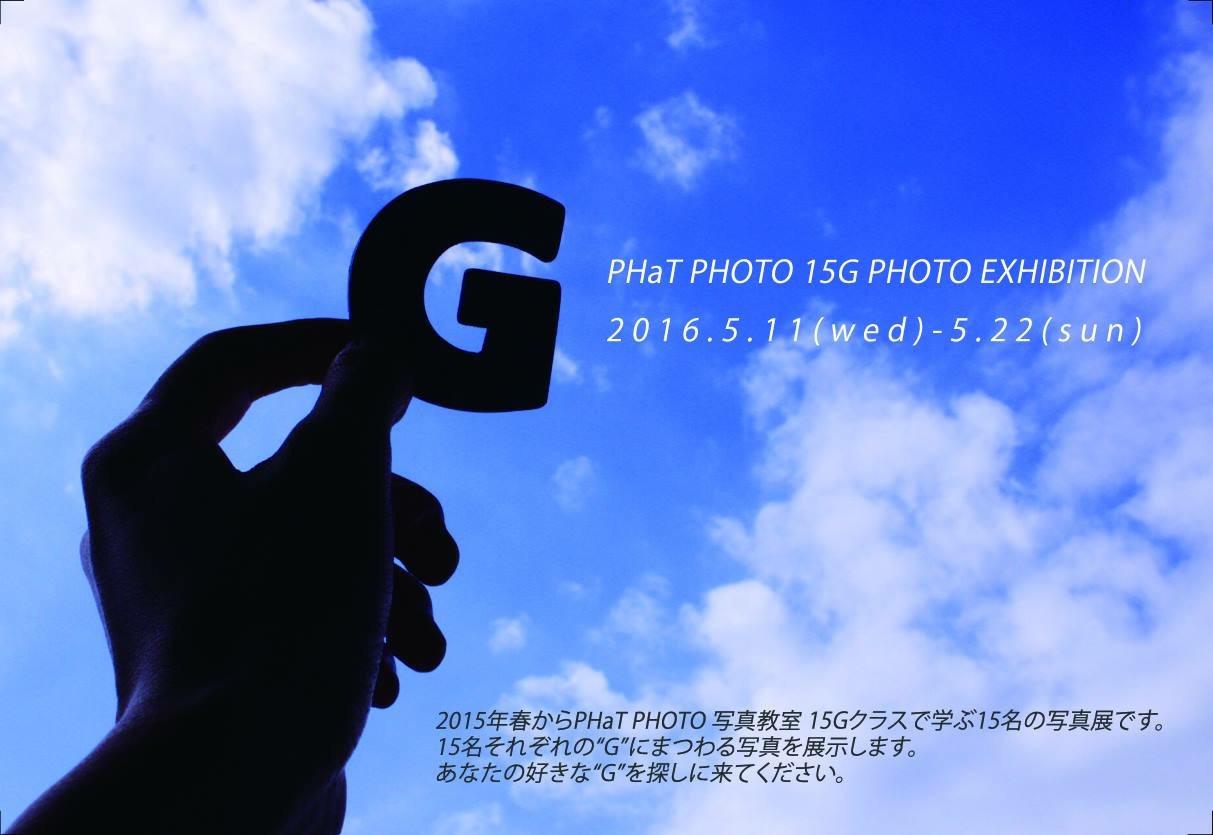 PHaT PHOTO 写真教室 15Gクラス展『G』