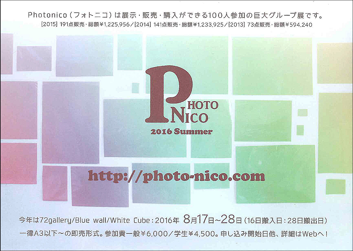 Photo Nico 2016 Summer