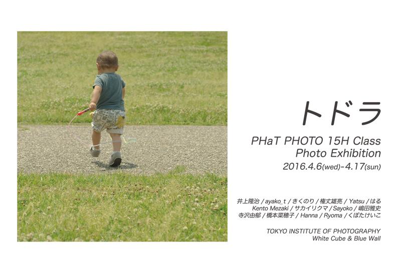「トドラ」15Hクラス写真展
