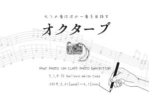 PHaT PHOTO 16H CLASS PHOTO EXHIBITION 「オクターブ 〜七つの音は次の一音を目指す〜」