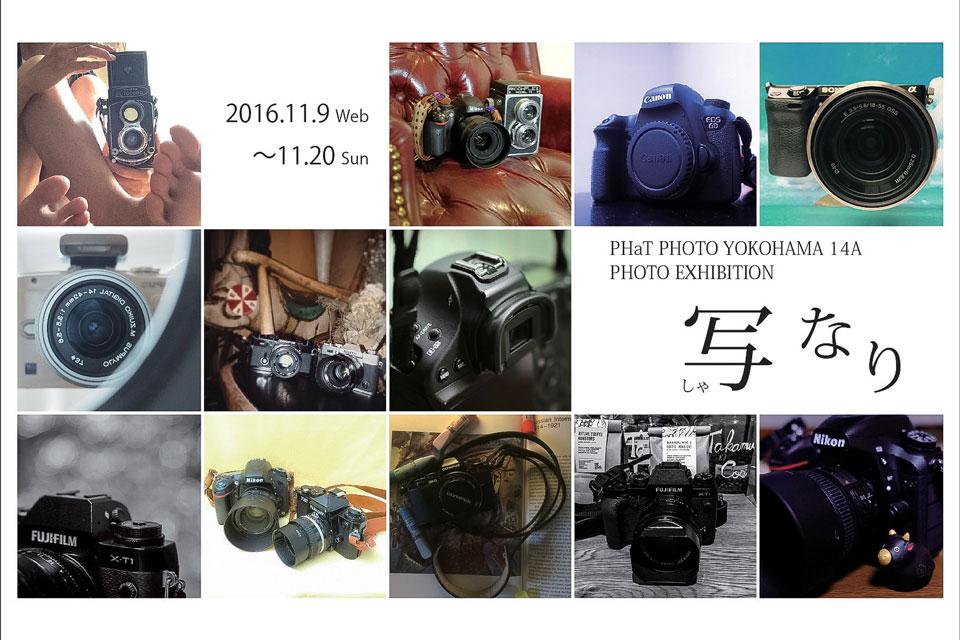 【写なり】〜しゃなり〜 PHaT PHOTO 写真教室 横浜14A ミディアムクラス1年間の集大成