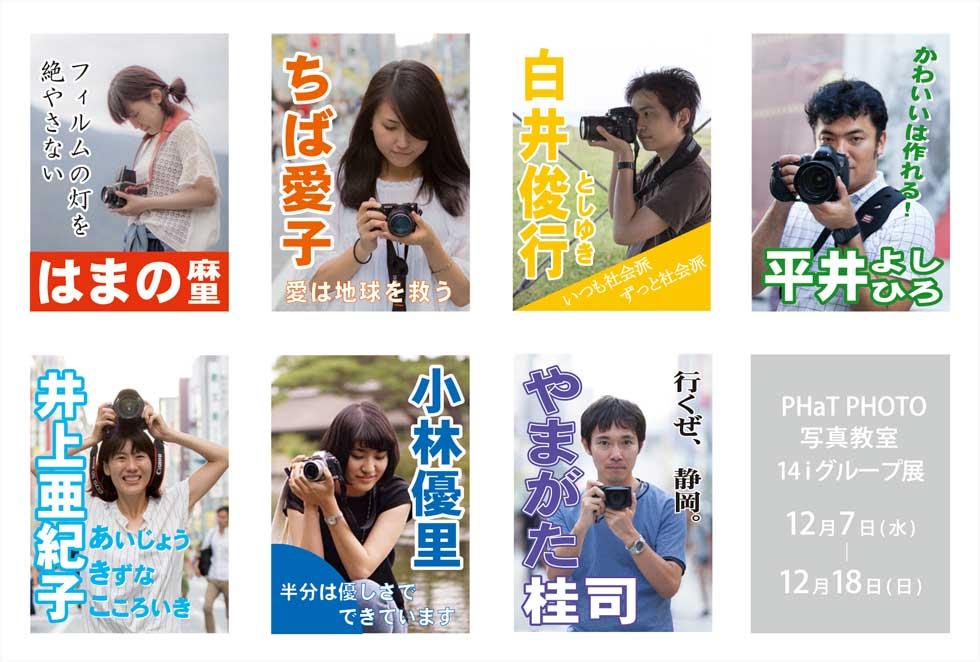 PHaT PHOTO 写真教室 14i グループ展 2回目