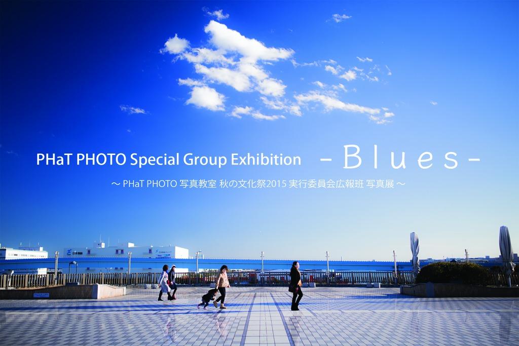 Blues 〜PHaT PHOTO 写真教室秋の文化祭2015 実行委員会広報班写真展〜