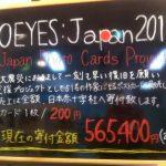 50EYES: @T.I.P 販売経過報告