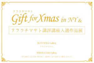 テラウチマサト Gift for Xmas in NY & テラウチマサト講評講座入選作品展