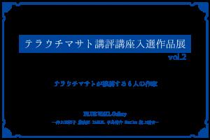 テラウチマサト講評講座入選作品展 vol.2