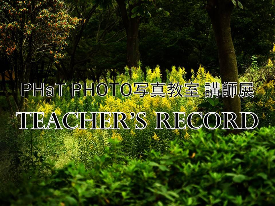 PHaT PHOTO写真教室講師 写真展 TEACHER'S RECORD