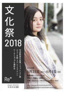 PHaT PHOTO写真教室 文化祭2018