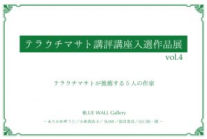 テラウチマサト講評講座入選作品展 vol.4