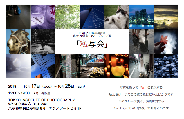 blue wall アーカイブ tokyo institute of photography