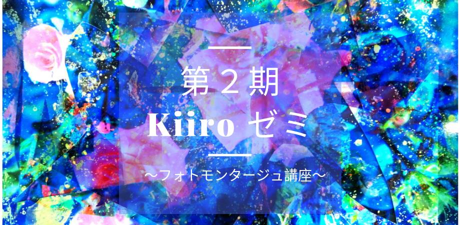 Kiiroゼミ 〜フォトモンタージュを活用した制作から、新たな形態 ...